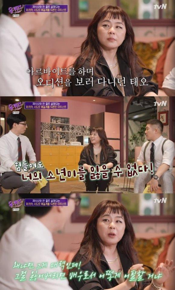 아티스트 니키리가 14일 오후 방송된 tvN 예능프로그램 '유 퀴즈 온 더 블럭'에 출연해 남편 유태오와 러브스토리를 공개했다. /방송화면 캡처