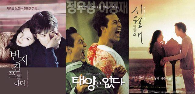극장가의 '레트로 열풍' 속 4월 한국 영화 '번지점프를 하다', '태양은 없다', '시월애'(왼쪽부터)도 영화 팬들을 찾는다. /각각 영화 포스터