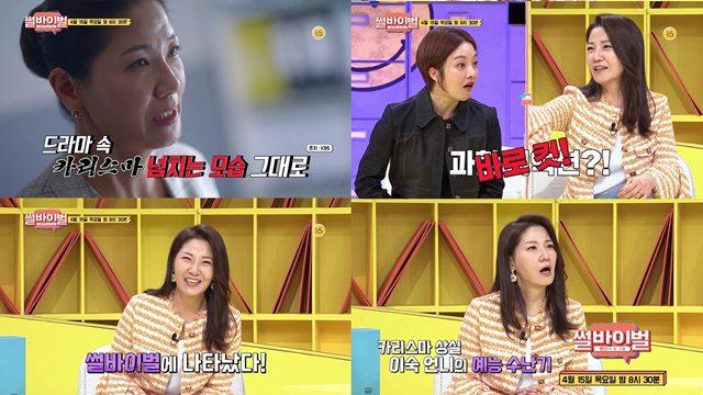 15일 오후 방송되는 KBS Joy 예능프로그램 '썰바이벌' MC들의 눈물샘을 자극할 '중고거래' 썰을 예고했다. /KBS Joy '썰바이벌' 제공
