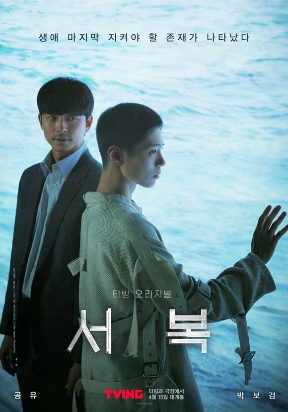 공유(왼쪽) 박보검 주연의 '서복'이 15일 공개된다. 이 영화는 걸출한 두 배우의 비주얼을 내세웠지만 알고 보면 묵직한 메시지를 숨기고 있는 독특한 작품이다. /CJ ENM, 티빙 제공