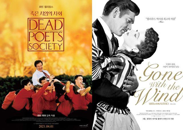 최근 극장가에서 '인생작'들의 재개봉이 이어지는 가운데 지난 1일 영화 '죽은 시인의 사회'(왼쪽)가 재개봉했고, '바람과 함께 사라지다' 역시 관객을 만날 예정이다. /각각 영화 포스터