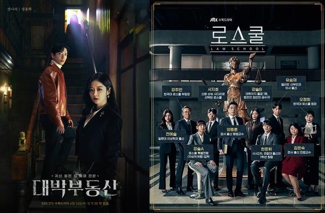 14일 첫 방송된 KBS2 '대박부동산'과 JTBC '로스쿨'이 각각 5.3%, 5.1%의 시청률을 기록하며 쾌조의 출발을 기록했다. /KBS2, JTBC 제공