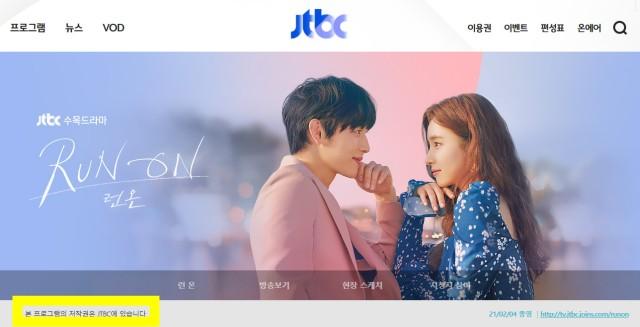 JTBC는 '런 온'에 대한 저작권을 홈페이지에 분명하게 명시하며 불법 이용을 경고하고 있다.하지만 드라마 속 소품의 저작권에는 다른 기준을 보여 법정 다툼을 벌이고 있다. /JTBC 홈페이지 캡처