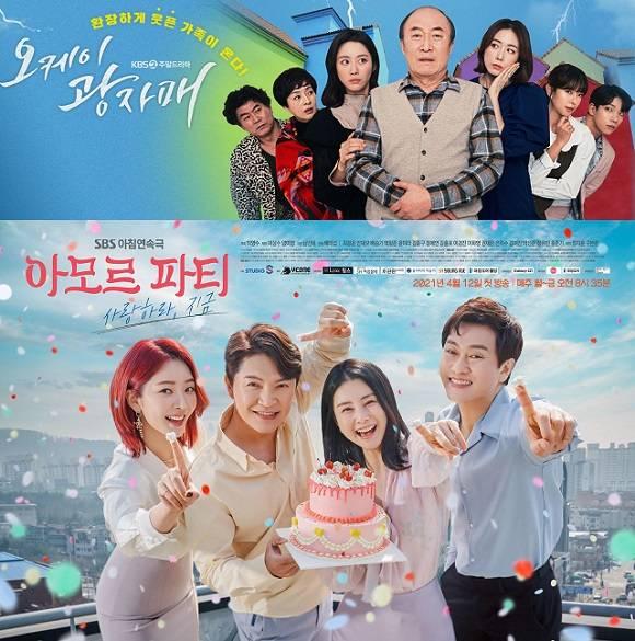 KBS2 주말드라마 '오케이 광자매'와 SBS 새 일일드라마 '아모르파티' 드라마에서 스태프가 코로나19 확진 판정을 받아 촬영을 중단하는 사태가 발생했다. /KBS, SBS 제공