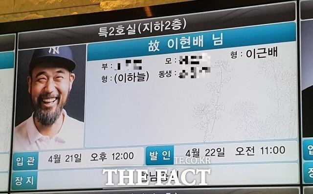 22일 오전 서울 서대문구 신촌세브란스병원 장례식장에서 이현배의 발인이 엄수됐다. /이한림 기자