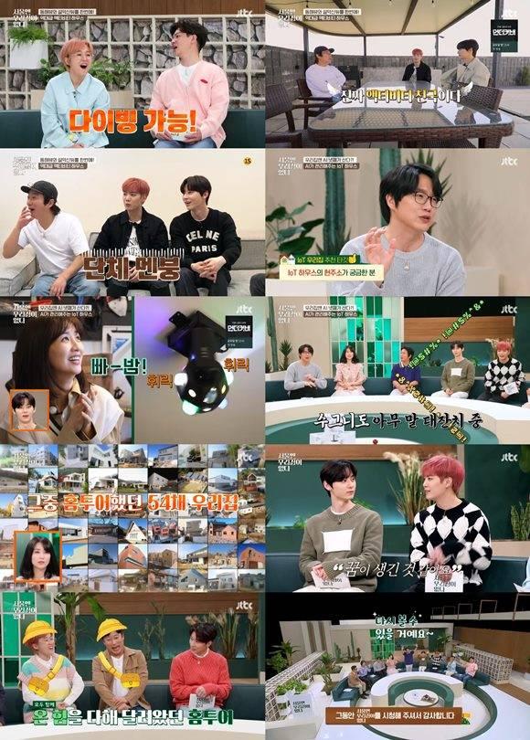 잊고 있었던 집의 본질을 되새겨 보는 프로그램 JTBC '서울엔 우리집이 없다'가 21일 종영했다. /방송화면 캡처