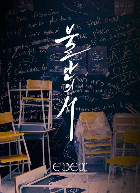 보이그룹 이펙스(EPEX)가 첫 EP '불안의 서'의 포스터를 공개하며 데뷔를 예고했다. /C9엔터테인먼트 제공