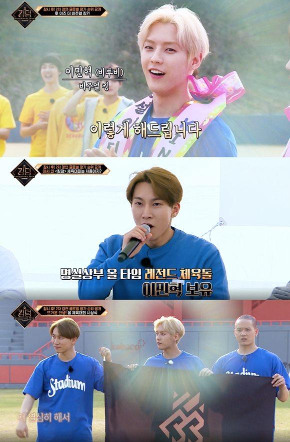 그룹 비투비가 지난 6일 방송된 Mnet '킹덤: 레전더리 워'에서 봄맞이 체육대회에 참가해 존재감을 과시했다. / 방송화면 캡처