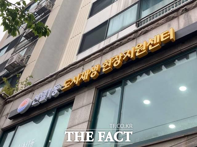 서울시 양천구 신월1동은 지난해 도시재생사업 단지로 선정돼 4월부터 본격 계획을 수립하고 있다. 현재 센터도 마련돼 주민들의 의견을 청취하고 있다. /이진하 기자