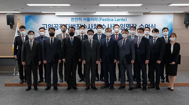 고위공직자범죄수사처(공수처)는 14일 수사관 18명을 임명했다. /공수처 제공