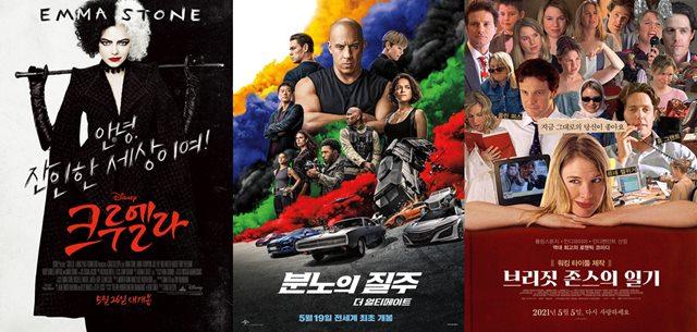 할리우드 대표 여배우 엠마 스톤, 샤를리즈 테론, 르네 젤위거가 영화 '크루엘라', '분노의 질주: 더 얼티메이트', '브리짓 존스의 일기'(왼쪽부터)로 5월 영화 팬들을 찾는다. /각 영화 포스터