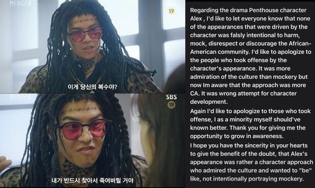 '펜트하우스3' 속 알렉스 캐릭터가 흑인 문화 비하 논란에 휩싸인 가운데 해당 캐릭터를 연기한 배우 박은석이 해명하고 사과했다. /'펜트하우스2' 캡처, 박은석 SNS