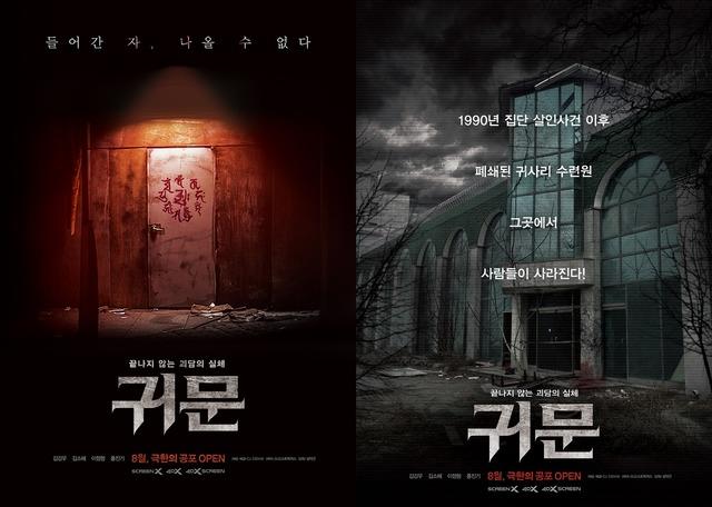 전 구간 8K Full 촬영을 통해 2D와 스크린X, 4DX까지 동시에 제작되는 공포 영화 '귀문'이 오는 8월 개봉을 확정하고 티저포스터 2종을 공개했다. /CGV 제공