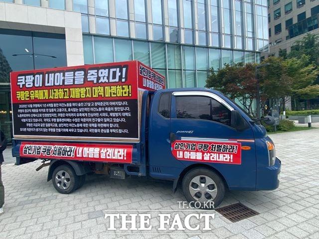 고 장덕준 씨 유족이 지난달부터 한달여간 전국순회투쟁을 위해 탑승했던 차량이 17일 오전 서울 송파구 쿠팡 본사 앞에 주차돼있다. /최의종 기자