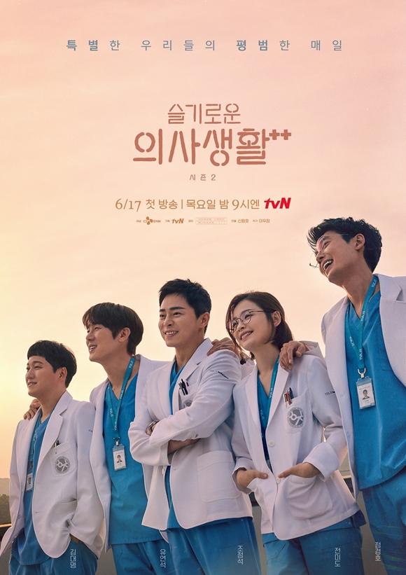tvN 목요드라마 '슬기로운 의사생활2'가 17일 첫 방송된다. '99즈' 5인방은 작품의 관전 포인트를 공개하며 첫 방송 시청을 독려했다. /tvN 제공