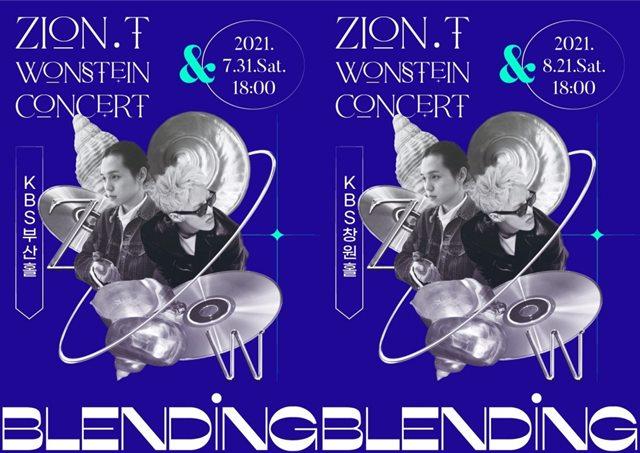 자이언티와 원슈타인이 오는 25일 의정부 예술의전당 대극장에서 열리는 '블렌딩(BLENDING)' 콘서트의 부산, 창원 공연 추가 개최를 확정했다. /더블랙레이블 제공
