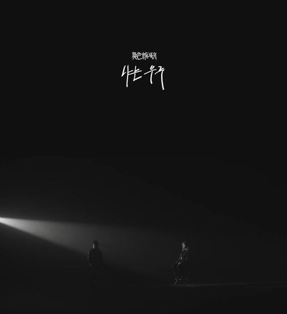 가수 안예은이 특급 아티스트와 호흡을 맞춘 신곡을 발표한다. 티저 영상에 안예은과 함께 베일에 싸인 협업 아티스트의 실루엣이 담겼다. /영상 캡처