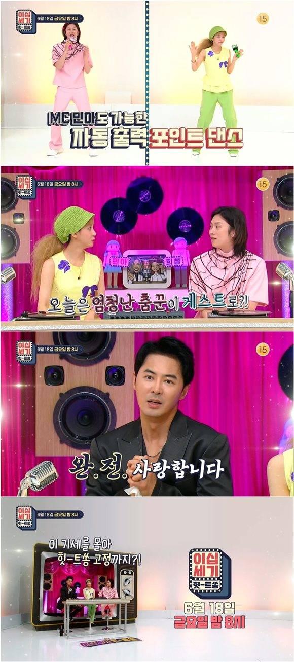 18일 오후 8시 KBS Joy '이십세기 힛트쏭'은 '중독성 강한 포인트 댄스 힛트쏭'을 주제로 방송된다. /KBS Joy '이십세기 힛트쏭' 예고