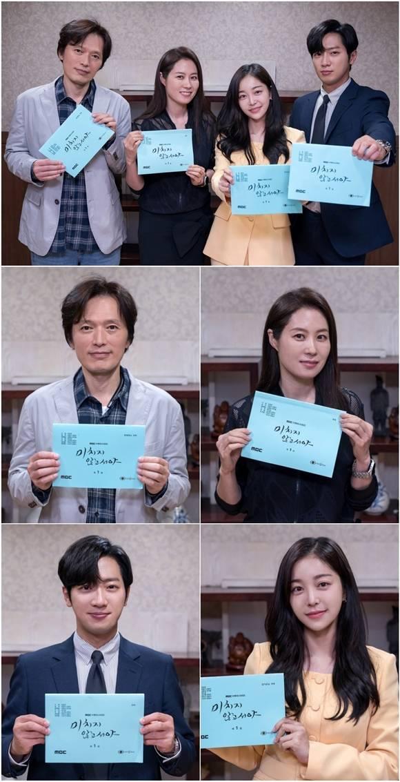 MBC 새 수목드라마 '미치지 않고서야'의 주연 정재영 문소리 이상엽 김가은이 첫 방송을 앞두고 관전 포인트를 공개하며 기대감을 높였다. /MBC '미치지 않고서야' 제공
