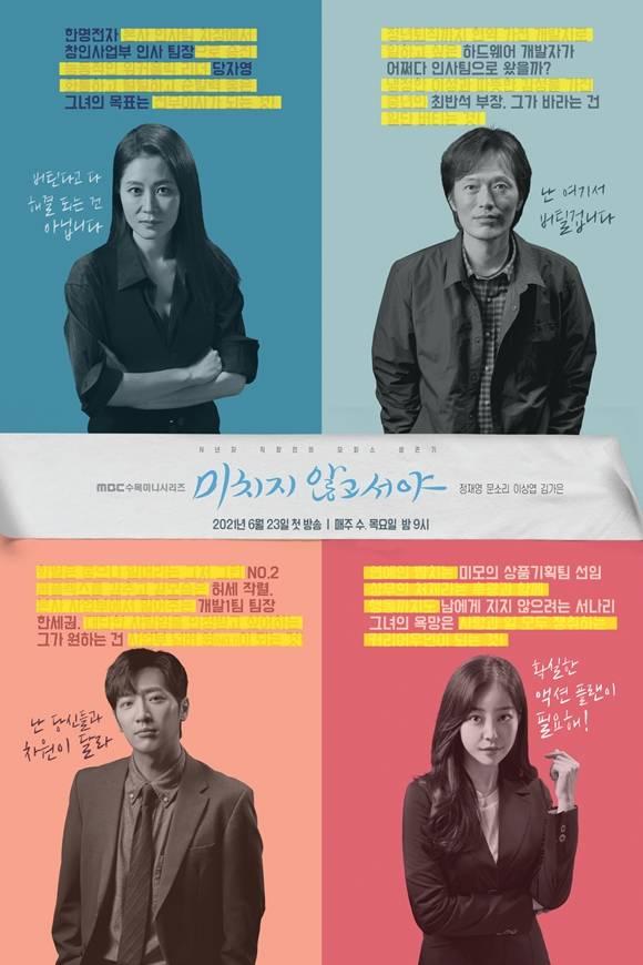 MBC 새 수목드라마 '미치지 않고서야'가 23일 첫 방송된다. 제작진은 작품의 관전 포인트를 공개하며 시청자들의 본방 사수 독려에 나섰다. /MBC 제공