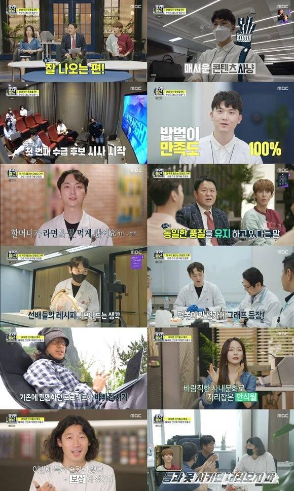 22일 방송된 MBC 예능프로그램 '아무튼 출근!'에서 행복한 일상을 만끽하는 '3인 3색' 직장 생활을 보여줬다. /방송화면 캡처
