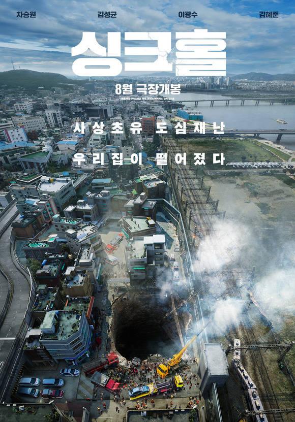 23일 쇼박스에 따르면 한국형 재난 블록버스터 영화 '싱크홀'이 올해 여름 극장 개봉 확정 소식과 함께 1차 포스터를 공개했다. /쇼박스