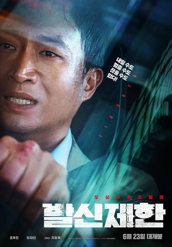 조우진 이재인 지창욱 진경 등이 출연하는 한국 영화 '발신제한'이 23일 개봉된다. /CJ ENM 제공